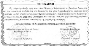 Η πρόσκληση για την εκδήλωση που ανέφερε ότι η μαρμάρινη πλάκα θα αναγράφει (ΚΑΚΩΣ) «κατασκευάστηκε επί Νομαρχιακής θητείας Διονυσίου Λευκαδίτη»