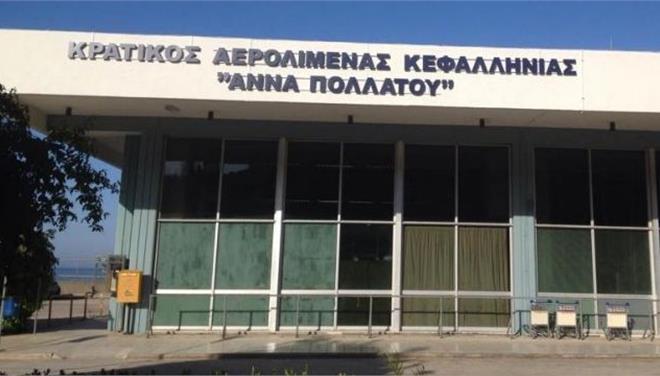 Το αεροδρόμιο Κεφαλονιάς «Αννα Πολλάτου»
