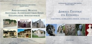 ΒιβλίοΑρχιτεκτονική-horz-701x336