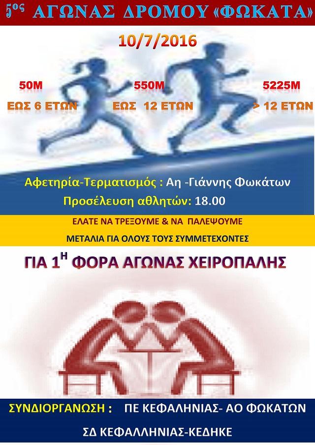 αφισα-φωκατα_Page_1