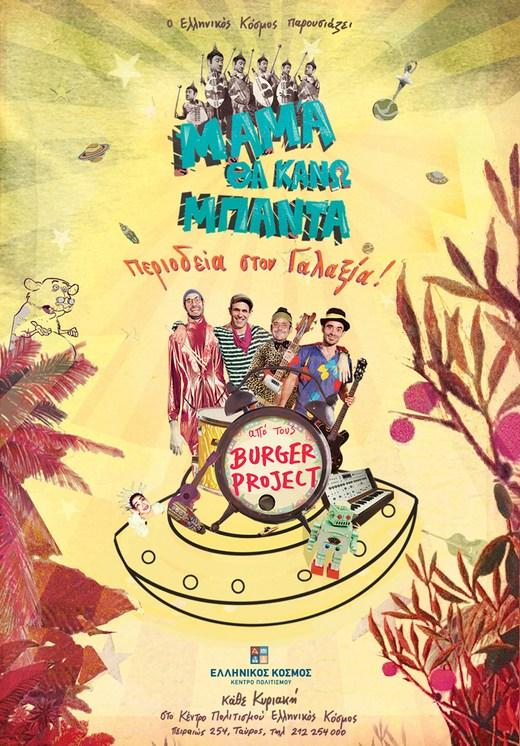 burger2014-edu