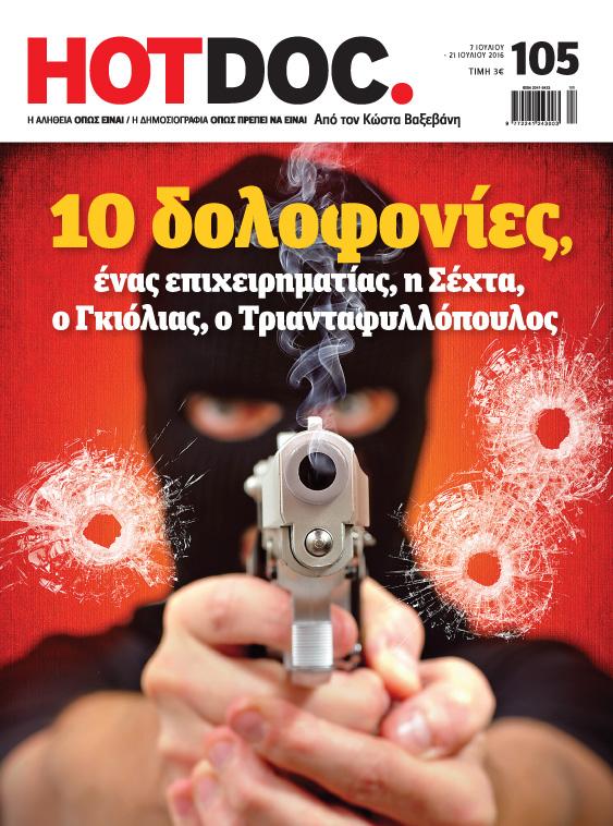 HotDoc_105_cover