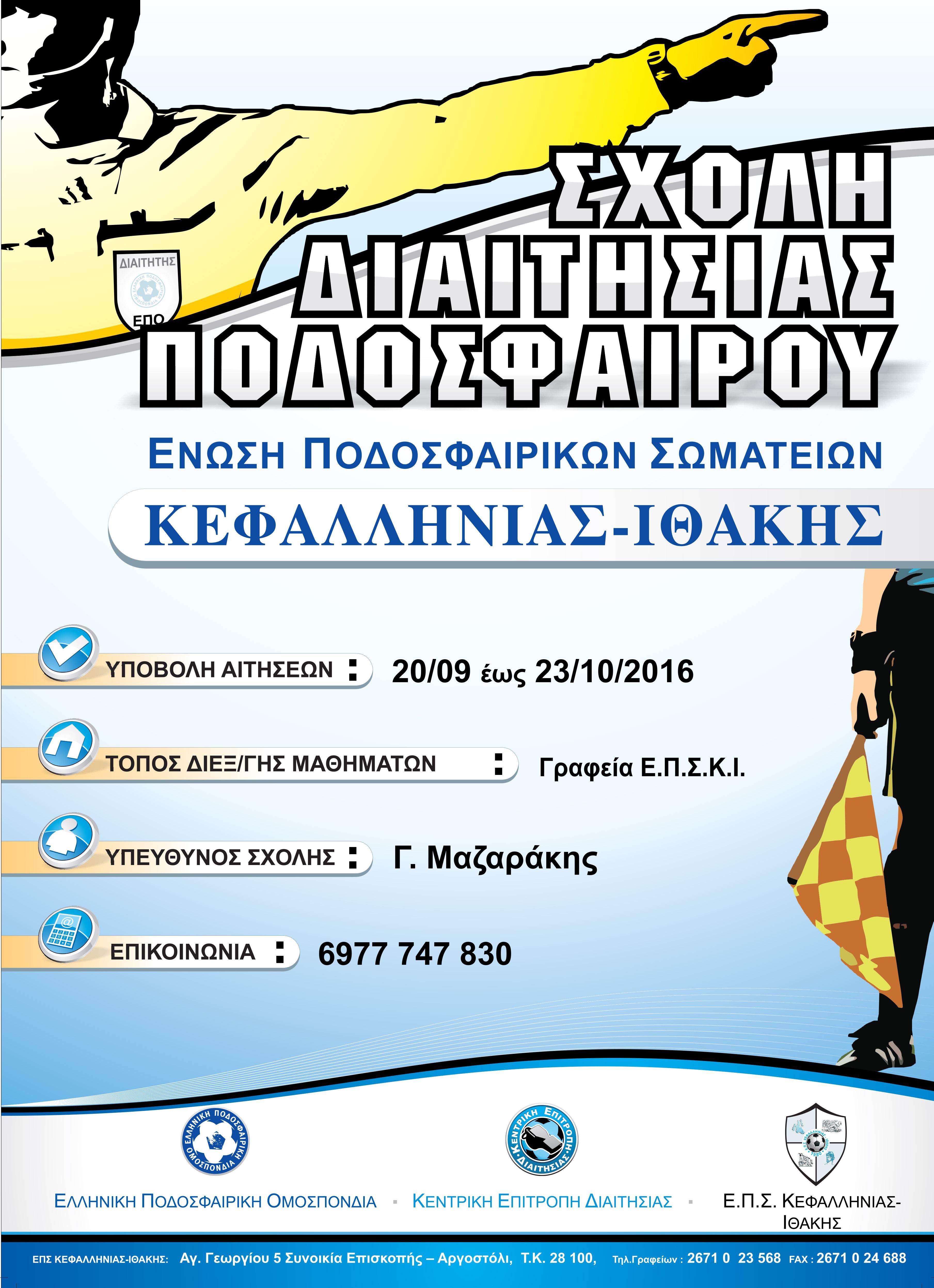 2016_KEFALLINIAS-ITHAKIS.cdr
