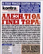 Το χθεσινό φύλλο της Kontra News